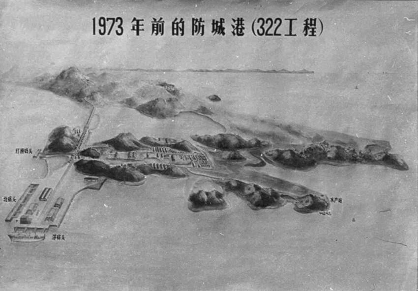 1973年前的防城港。北部湾防城港码头有限公司供图_副本.jpg