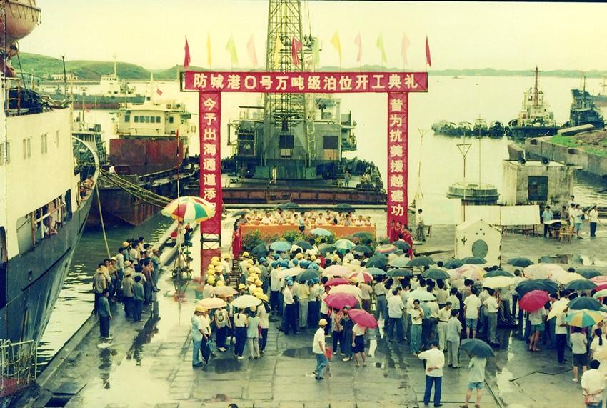 1995年8月,0号泊位开工建设万吨级泊位。北部湾防城港码头有限公司供图_副本.jpg