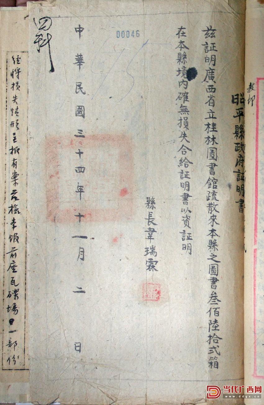 1945年11月2日,昭平县证明书362箱图书无损。广西桂林图书馆提供_副本.jpg