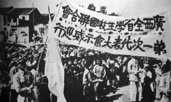 1936年2月,广西全省学生救国联合会在南宁召开第一次代表大会后举行抗日示威游行。资料图片_副本.jpg