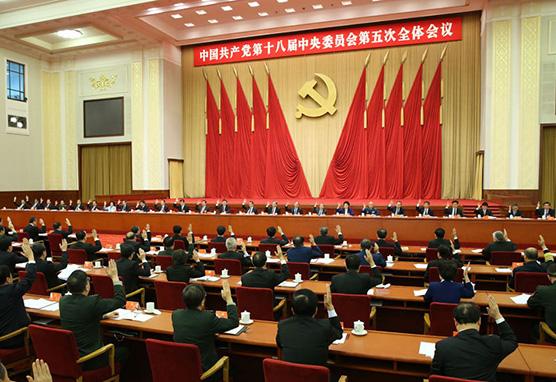 十八届五中全会在北京举行