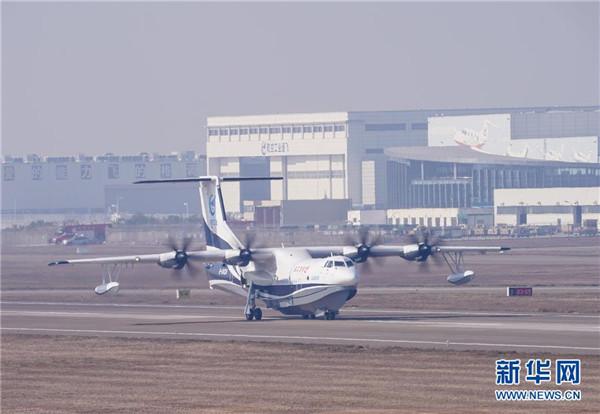 ag600飞机首飞标志着型号研制从试制转入试验试飞阶段,飞机的研制试飞