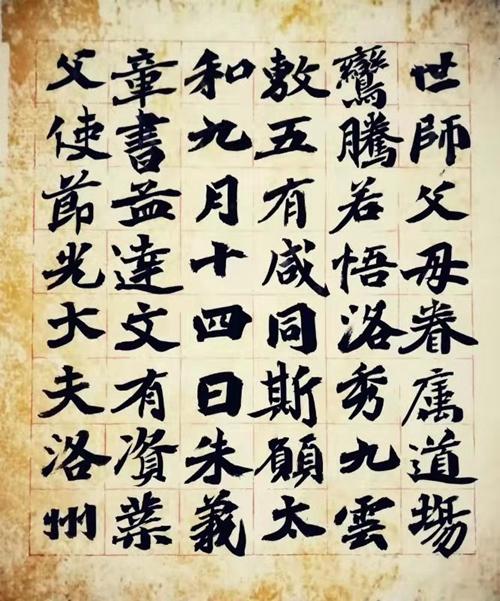 龙门四品(魏碑).jpg